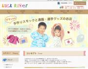 LuckRiver-20140314-684x2587