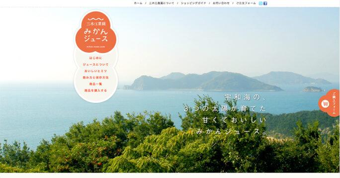 三木江農園