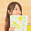 鈴木 桜子