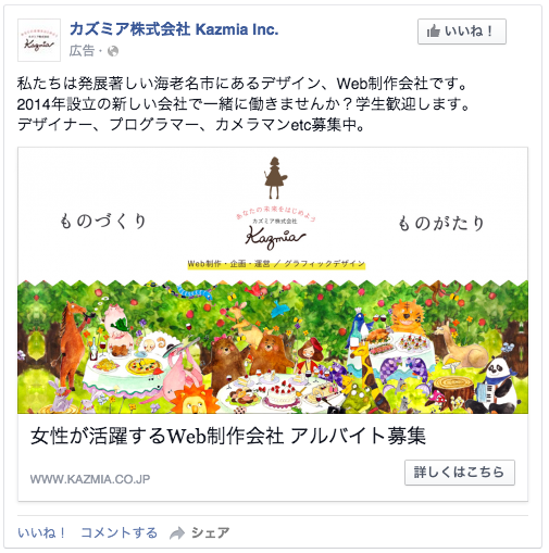 facebook採用活動