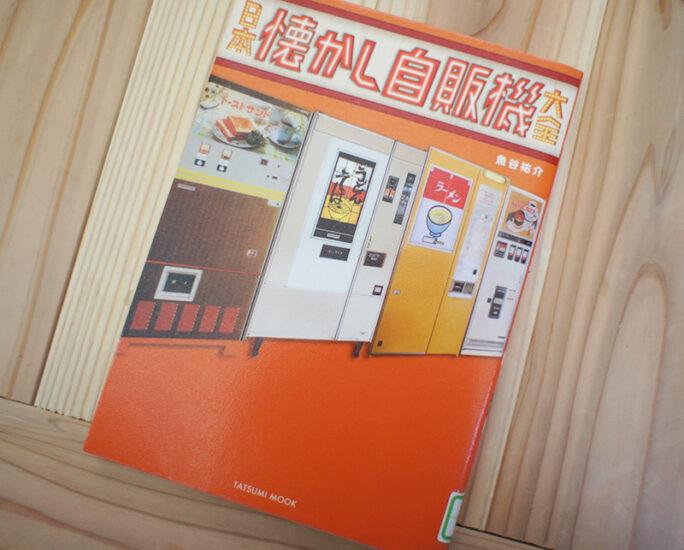 日本なつかし自販機大全