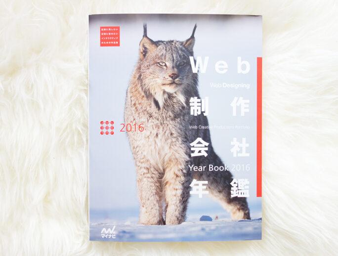 web制作会社年鑑2016 掲載