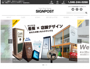 web制作事例「SIGNPOST」