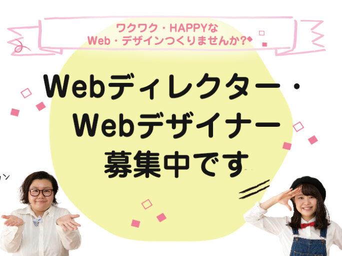 求人 web デザイナー