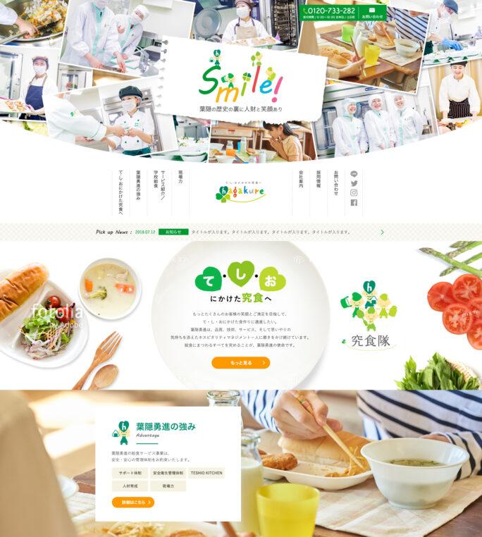 食品 Web制作 デザイン