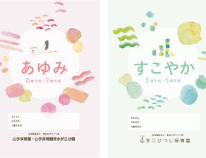 健康カード 印刷物デザイン