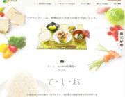 食品 ホームページ制作 デザイン