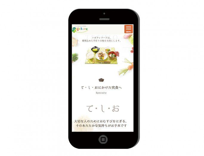 食品 スマートフォンサイト制作
