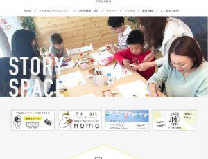 神奈川のレンタルスペース