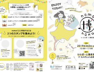 noma博 パンフレット 神奈川