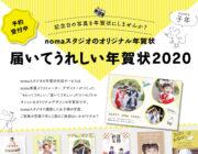 神奈川のオリジナル年賀状作成サービス