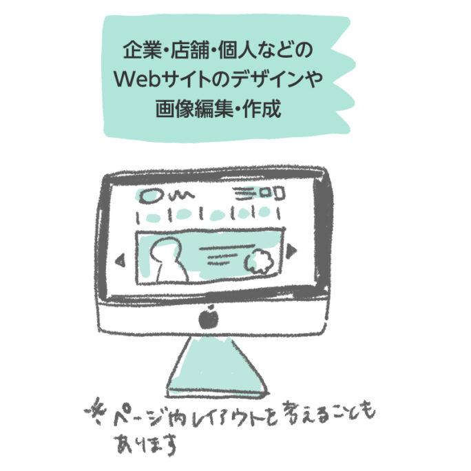 Webデザイン イラスト