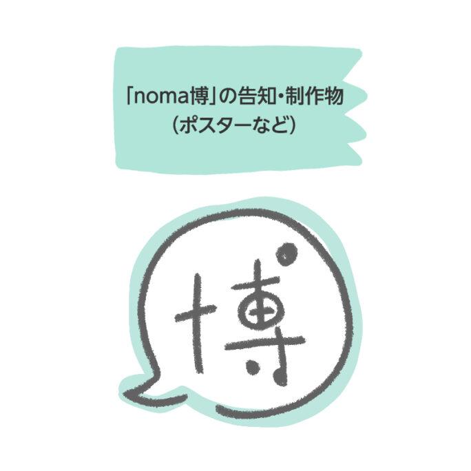 デザイン仕事_noma イラスト