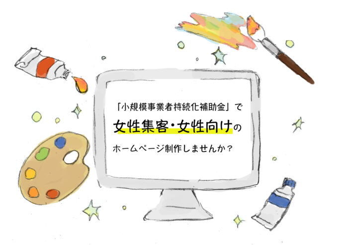 補助金(上限50万円)で女性向けホームページ制作