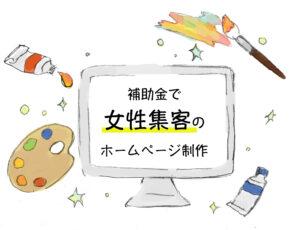 「小規模事業者持続化補助金(上限50万円)」で女性向けホームページ制作・リニューアルしませんか?