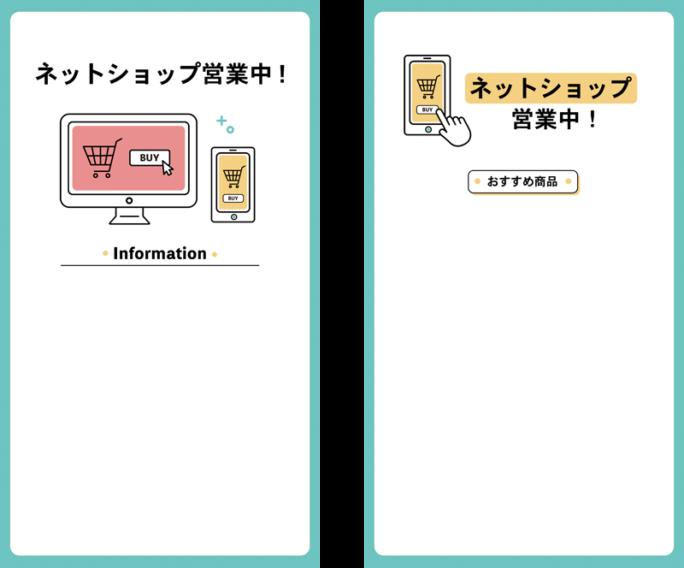 無料配布 ネットショップ/ECサイト店頭告知・送客 instagramストーリー配信画像
