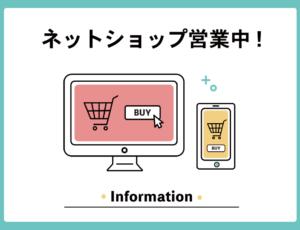 無料配布 ネットショップ/ECサイトSNS配信・店頭告知・送客ポスター カズミア