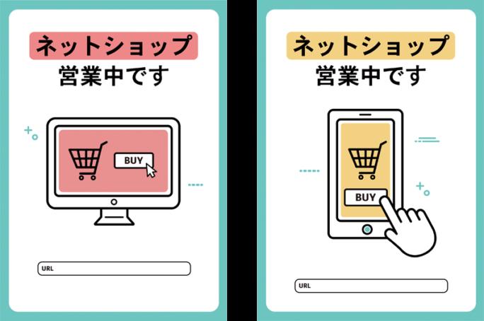 無料配布 ネットショップ/ECサイトSNS配信・店頭告知・送客ポスター