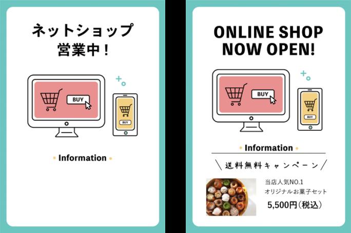 無料配布 ネット通販/ECサイトSNS配信・店頭告知・送客ポスター