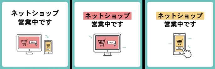 無料配布 ネットショップ/ECサイト店頭告知・送客 SNS配信画像
