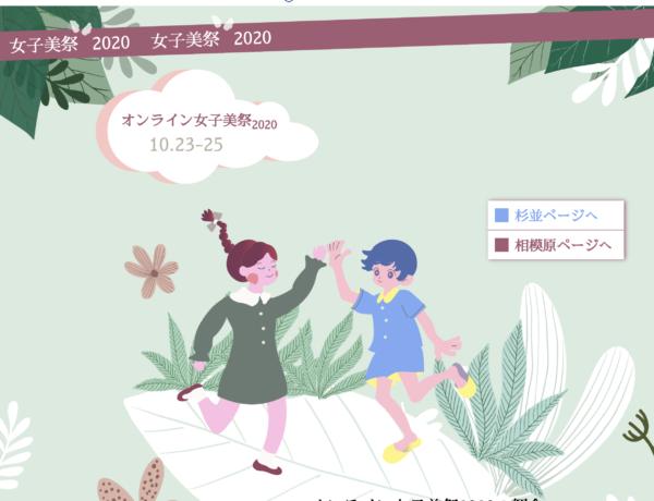 女子美術大学・女子美術大学短期大学部:女子美祭2020