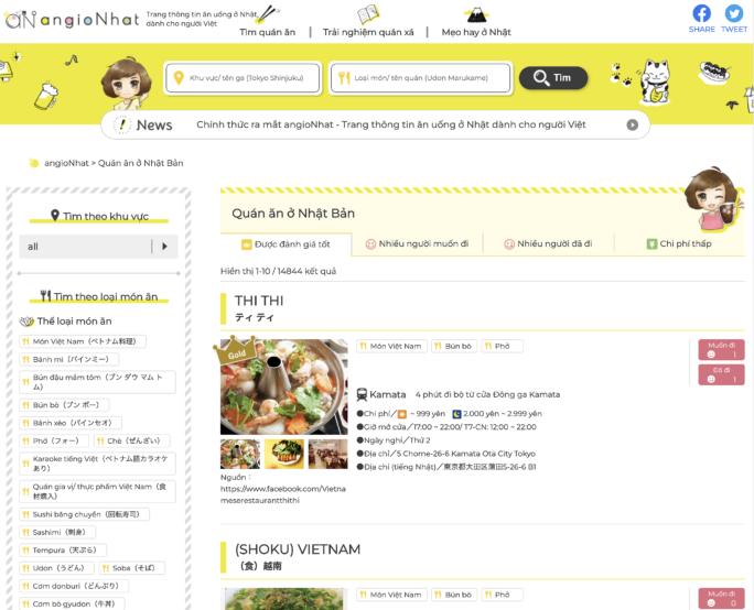 ベトナムグルメサイト「angioNhat」