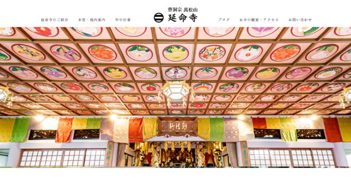 延命寺のWebサイト
